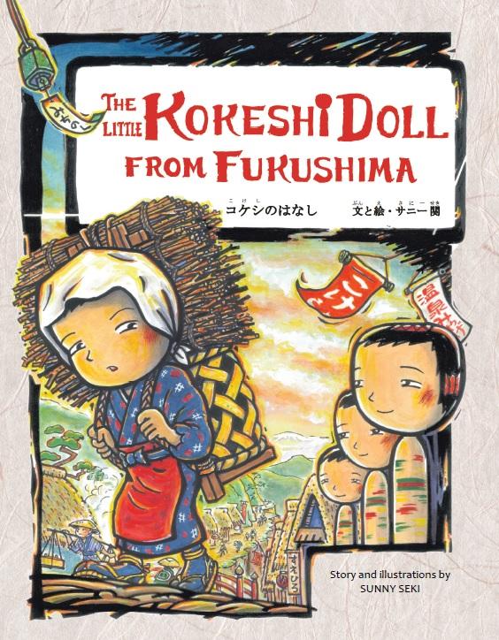 Kokeshi Cover