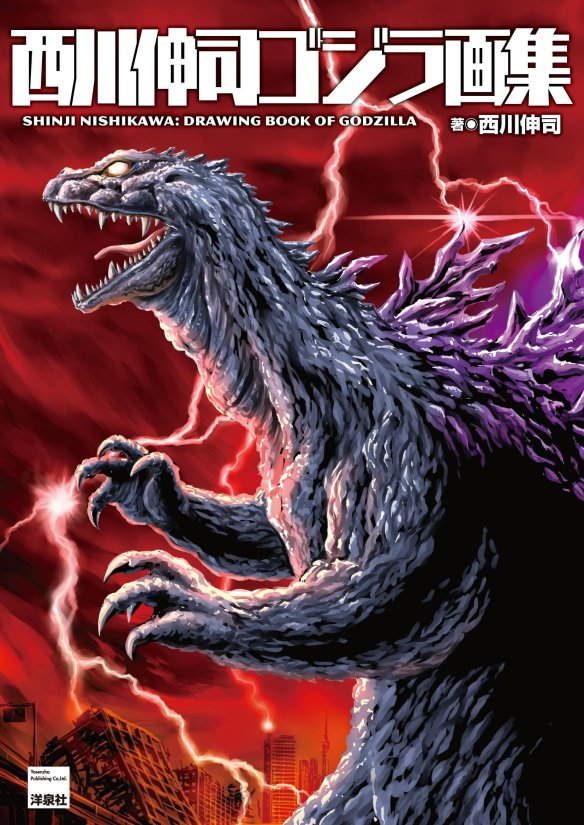 shinji nishikawa godzilla illustrated collection